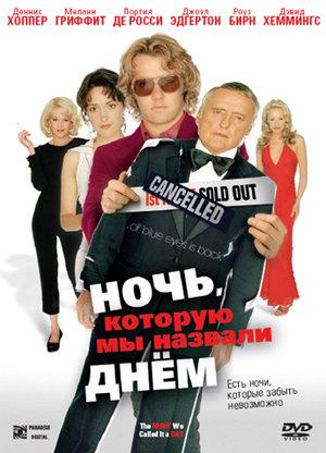 Фільм «Ніч, яку ми назвали днем» (2003)