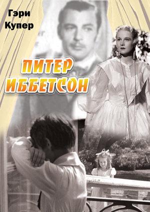 Фильм «Питер Иббетсон» (1935)