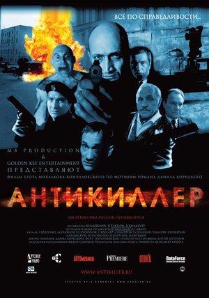 Фільм «Антикіллер» (2002)