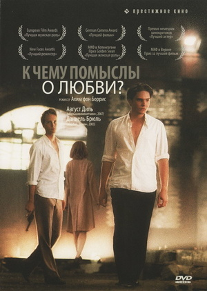 Фільм «К чему помыслы о любви?» (2004)