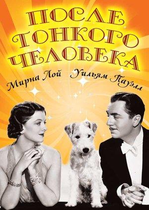 Фільм «После тонкого человека» (1936)
