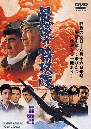 Фильм «Последний камикадзе» (1970)