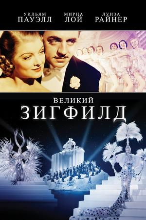Фільм «Великий Зігфілд» (1936)