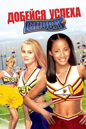 Фільм «Добийся успіху знову» (2004)