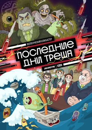 Сериал «Последние дни треша» (2020 – ...)