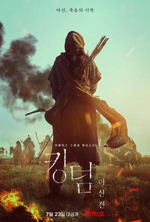 Фильм «Королевство зомби: А Син с Севера» (2021)