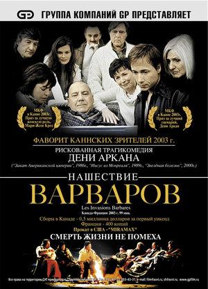 Фильм «Нашествие варваров» (2003)
