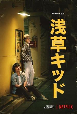 Фильм «Парень из Асакусы» (2021)