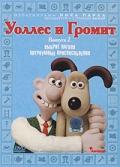 Сериал «Уоллес и Громит: Хитроумные приспособления» (2002)