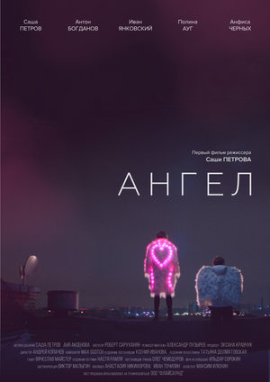Фильм «Ангел» (2020)