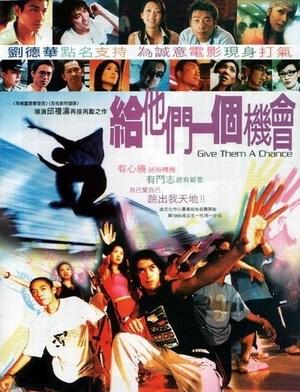 Фільм «Дайте им шанс» (2003)