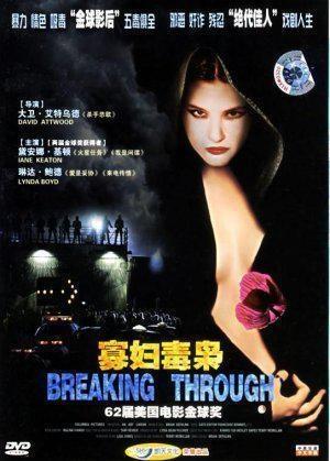 Фільм «Прорыв» (2003)