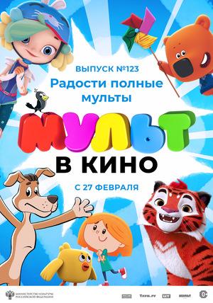 Мультфильм «МУЛЬТ в кино №123» (2021)