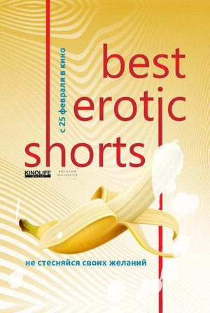 Фильм «Best Erotic Shorts 2» (2020)