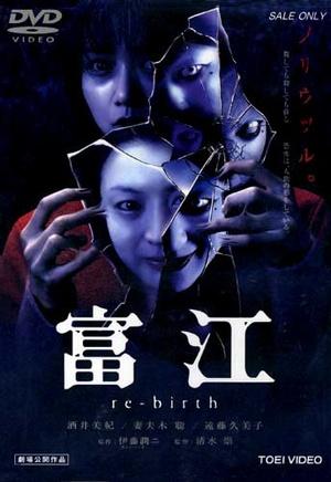 Фильм «Томиэ: Перерождение» (2001)