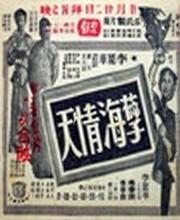 Фільм «Небеса любви, море греха» (1953)