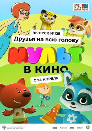 Мультфильм «МУЛЬТ в кино №125» (2021)