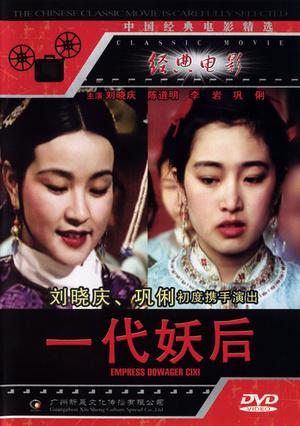 Фільм «Императрица Цыси» (1989)