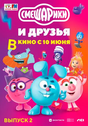 Мультфільм «Смешарики и друзья в кино. Выпуск 2» (2021)