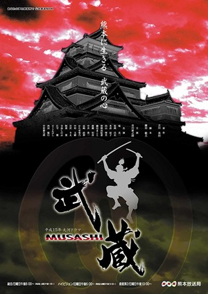 Сериал «Мусаси» (2003)