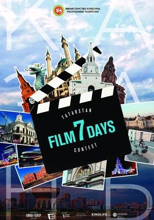 Фільм «Кино за 7 дней» (2019)