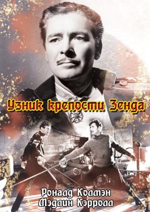 Фильм «Узник крепости Зенда» (1937)