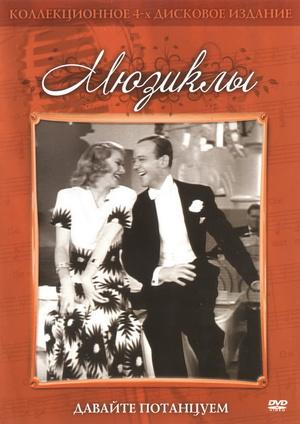Фільм «Давайте потанцуем» (1937)