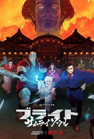 Аниме «Яркость. Душа самурая» (2021)