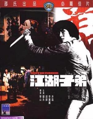 Фільм «Братство» (1976)