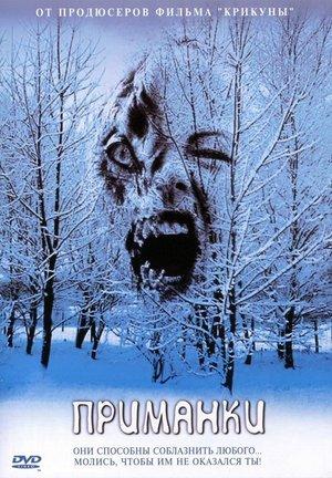 Фільм «Приманки» (2004)