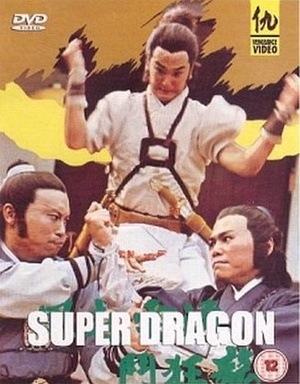 Фільм «Супер дракон» (1976)