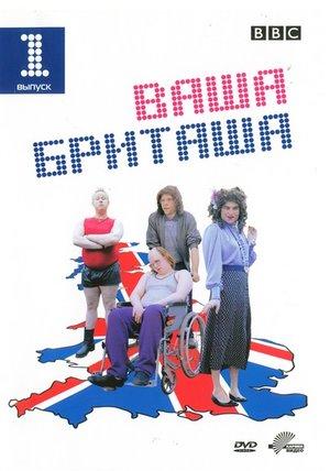 Серіал «Малобританія» (2003 – 2006)