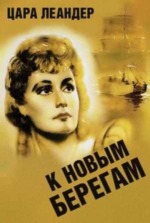 Фільм «К новым берегам» (1937)