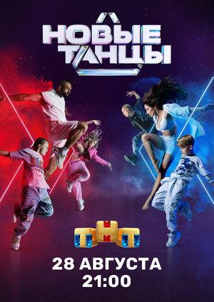 Сериал «Новые танцы» (2021 – ...)