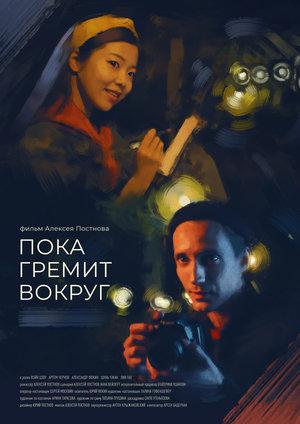 Фильм «Пока гремит вокруг» (2021)