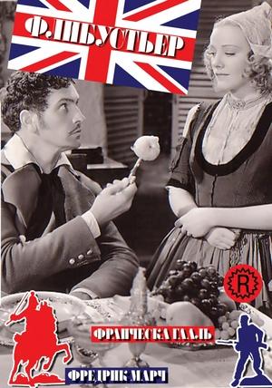 Фильм «Флибустьер» (1938)