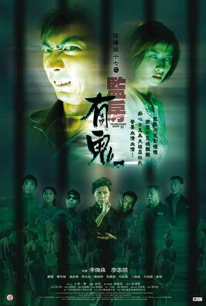 Фільм «Ночь проблем 17» (2002)