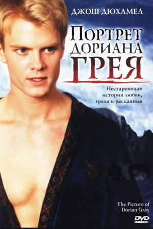 Фільм «Портрет Дориана Грея» (2004)