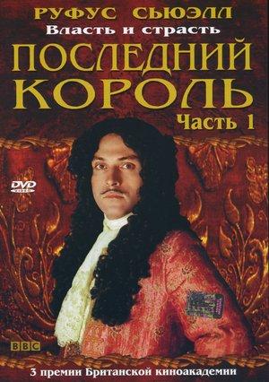 Сериал «Последний король» (2003)