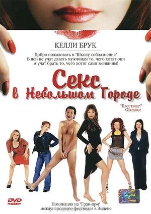 Фільм «Секс в небольшом городе» (2004)