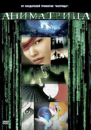 Аніме «Аниматрица: Второе возрождение – Часть 2» (2003)