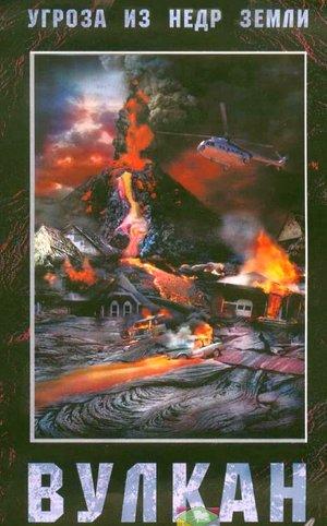 Фільм «Вулкан» (2004)