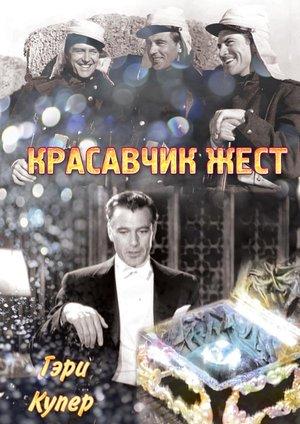 Фильм «Красавчик Жест» (1939)