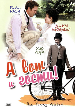 Фильм «А вот и гости!» (2003)