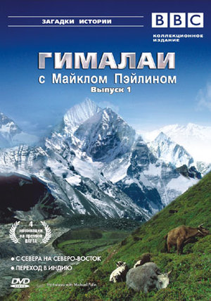 Серіал «Гималаи с Майклом Пэйлином» (2004)