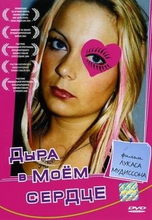Фильм «Дыра в моем сердце» (2004)