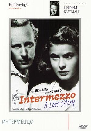 Фильм «Интермеццо» (1939)
