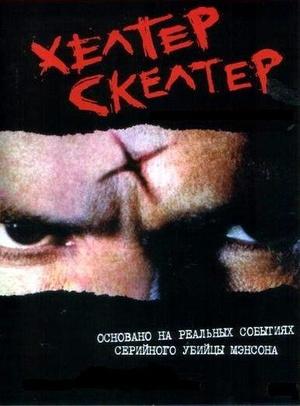 Фільм «Хелтер Скелтер» (2004)