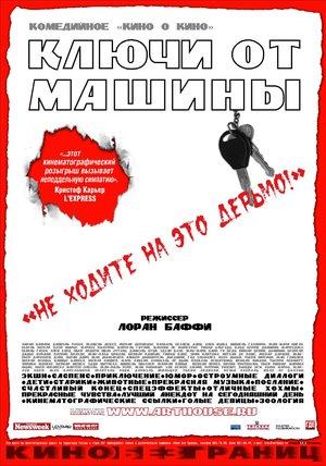 Фильм «Ключи от машины» (2003)