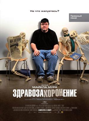 Фільм «Захоронення зоров'я» (2007)